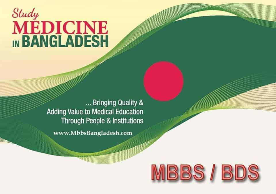 Admission Process MBBS in BD