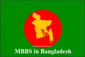 mbbs bngladesh college list updates