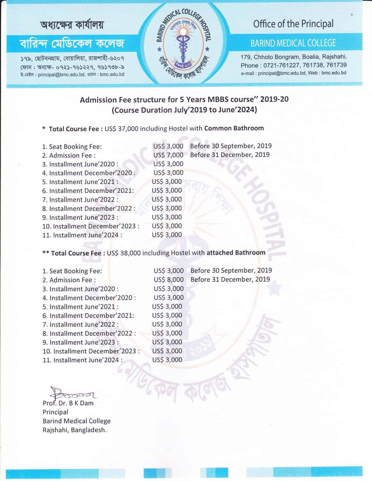 Barind Medical College Fees Detals
