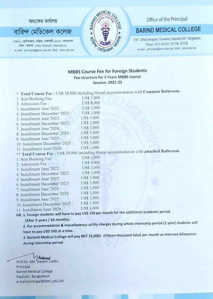 Barind Medical College fees 2021